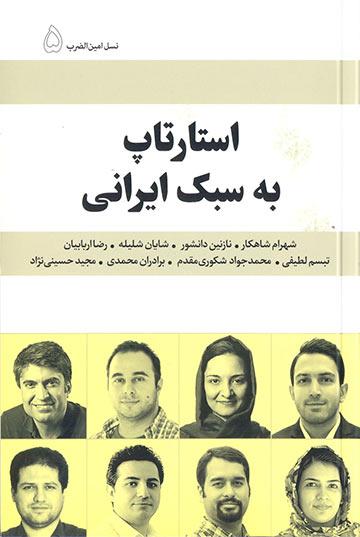 استارتاپ به سبک ایرانی (مجموعه نسل امینالضرب - 5)