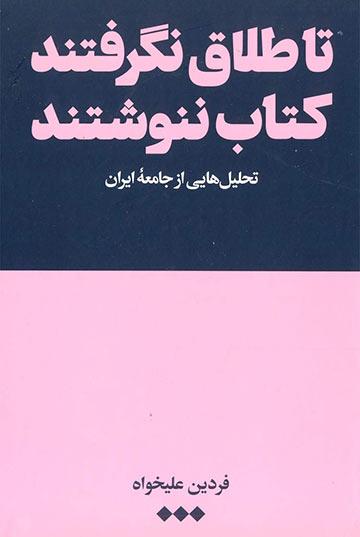 تا طلاق نگرفتند کتاب ننوشتند: تحلیلهایی از جامعه ایران
