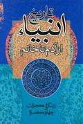 خلاصه الاخبار: تاریخ انبیا، از آدم تا خاتم و زندگی و معجزات چهارده معصوم (ع) و آداب و سنن اسلامی