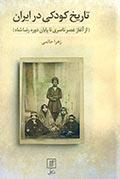 تاریخ کودکی در ایران (از آغاز عصر ناصری تا پایان دوره رضا شاه)