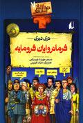 فرمانروایان فرومایه (تاریخ ترسناک - 7)