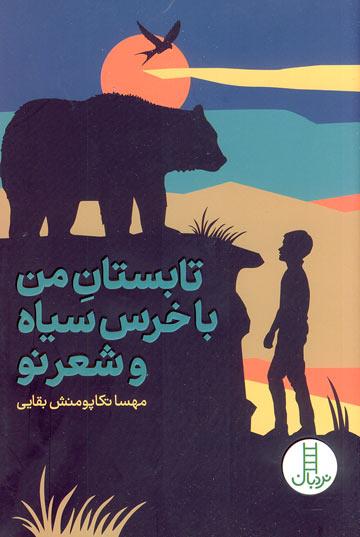 تابستان من با خرس سیاه و شعر نو