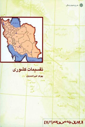 تقسیمات کشوری (از ایران چه میدانم؟ - 47)