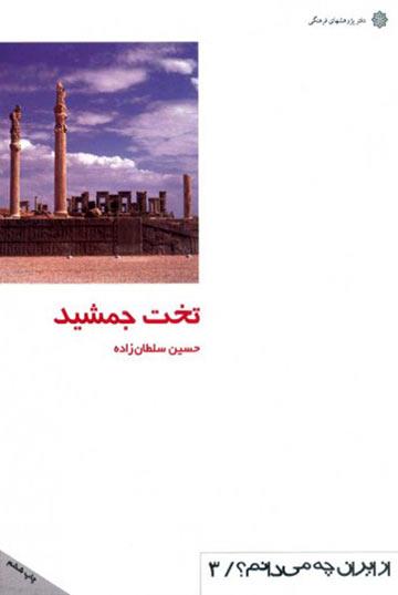 تختجمشید (از ایران چه میدانم؟ - 3)