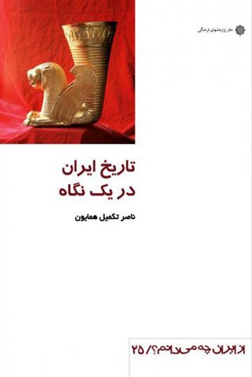 تاریخ ایران در یک نگاه (از ایران چه میدانم؟ - 25)