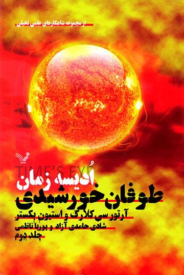 طوفان خورشیدی (اودیسه زمان - کتاب دوم)