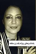 یادداشتهای روزانه یک زن مطلقه