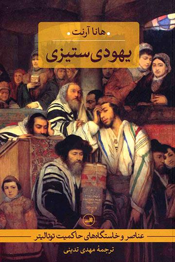 عناصر و خاستگاههای حاکمیت توتالیتر (جلد نخست): یهودیستیزی