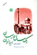 یک سال در میان ایرانیان