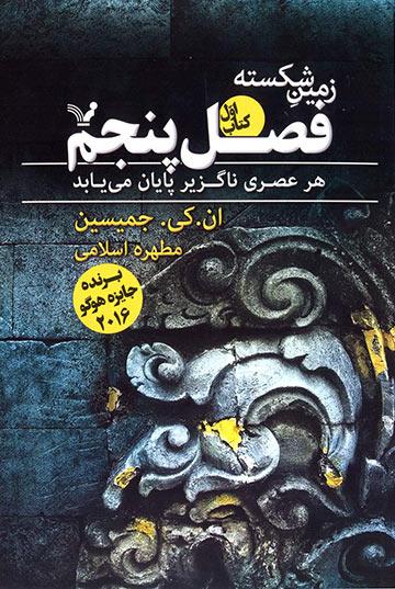 فصل پنجم (مجموعه زمین شکسته - کتاب اول)