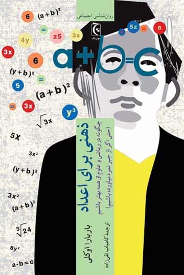 ذهنی برای اعداد: چگونه در ریاضی و علوم از همه بهتر باشیم