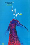 زندگی مولانا جلالالدین محمد بلخی مشهور به مولوی