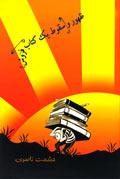 ظهور و سقوط یک کتابفروش