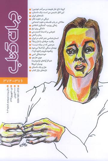 مجله جهان کتاب - شماره 376-374 (تیر-شهریور 1399)