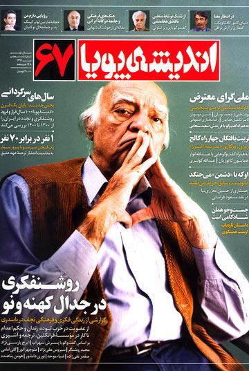 مجله اندیشه پویا - شماره 67 (تیر 1399)