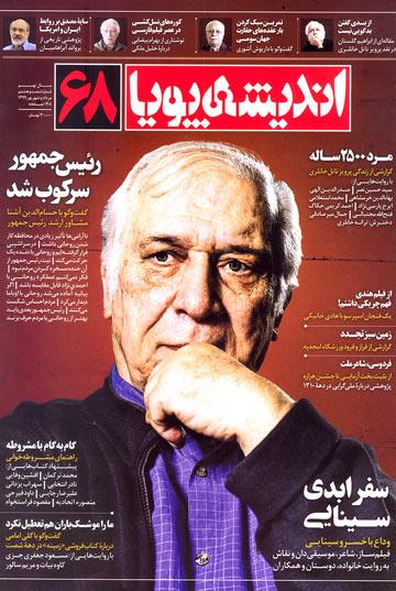 مجله اندیشه پویا - شماره 68 (مرداد و شهریور 1399)