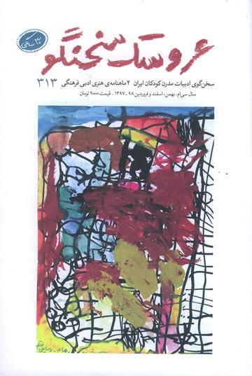 مجله عروسک سخنگو - شماره 313 (بهمن و اسفند1397 و فروردین 1398)