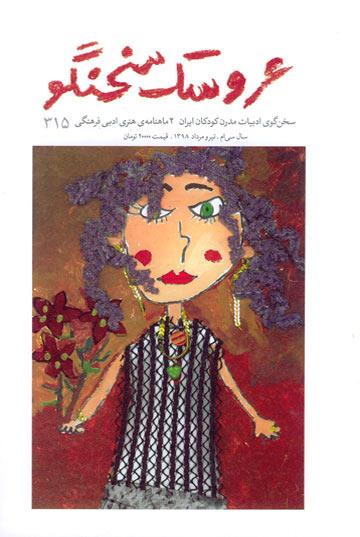 مجله عروسک سخنگو - شماره 315 (تیر و مرداد 1398)
