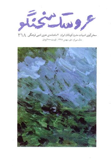 مجله عروسک سخنگو - شماره 318 (دی و بهمن 1398)