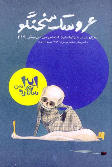 مجله عروسک سخنگو - شماره 319 (اسفند 1398 و فروردین 1399)