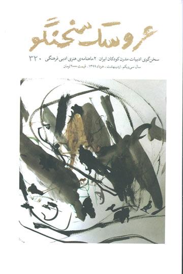 مجله عروسک سخنگو - شماره 320 (اردیبهشت و خرداد 1399)