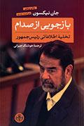 بازجویی از صدام: تخلیه اطلاعاتی رئیسجمهور