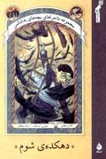 دهکدهی شوم (مجموعه ماجراهای بچههای بدشانس - کتاب هفتم)