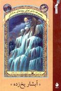 آبشار یخزده (مجموعه ماجراهای بچههای بدشانس - کتاب دهم)