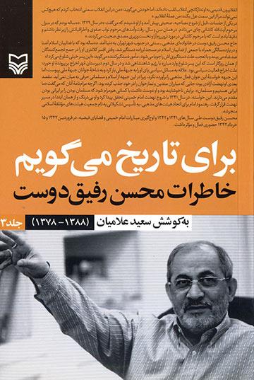 برای تاریخ میگویم: خاطرات محسن رفیقدوست (1388-1378)