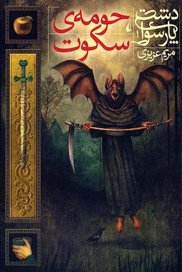 حومهی سکوت (مجموعه دشت پارسوا - کتاب اول)