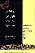 دو خطا در عنوان این کتاب وجود دارد: مرجع معماها، مسئلهها و پارادوکسهای فلسفی