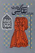 سرگذشت نقاشی در ایران (مجموعه فرهنگ و تمدن ایرانی - 2)