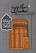سرگذشت معماری در ایران (مجموعه فرهنگ و تمدن ایرانی - 8)