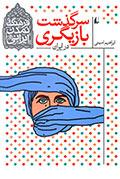 سرگذشت بازیگری در ایران (مجموعه فرهنگ و تمدن ایرانی - 11)