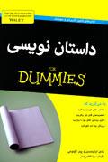 داستاننویسی For Dummies