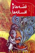 قصهها و افسانهها