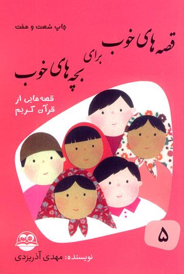 قصههای خوب برای بچههای خوب: جلد 5 (قصههای برگزیده از قرآن)