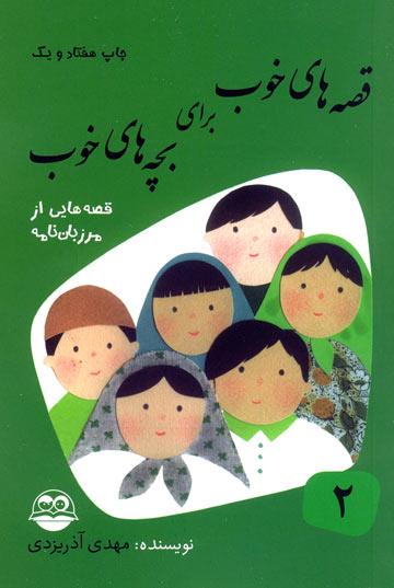 قصههای خوب برای بچههای خوب: جلد 2 (قصههای برگزیده از مرزباننامه)