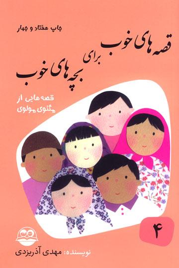قصههای خوب برای بچههای خوب: جلد 4 (قصههای برگزیده از مثنوی مولوی)