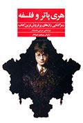 هری پاتر و فلسفه: رمزگشایی رازهای پرفروشترین کتاب