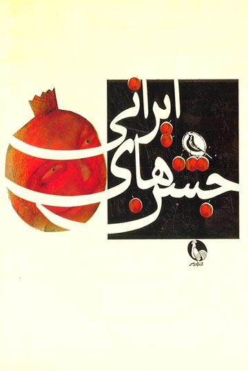 جشنهای ایرانی