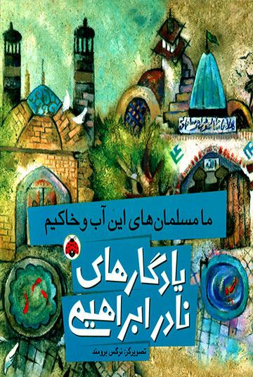 ما مسلمانهای این آب و خاکیم (یادگارهای نادر ابراهیمی)