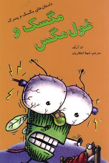 مگسک و غول مگس (داستانهای مگسک و پسرک)