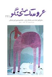 مجله عروسک سخنگو - شماره 241 (آذر 1390)
