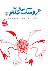 مجله عروسک سخنگو - شماره 243 و 244 (بهمن و اسفند 1390)