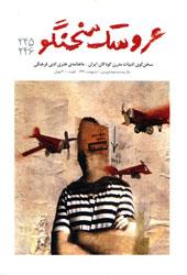 مجله عروسک سخنگو - شماره 245 و 246 (فروردین و اردیبهشت 1391)