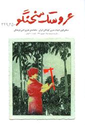 مجله عروسک سخنگو - شماره 249 و 250 (مرداد و شهریور 1391)