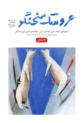 مجله عروسک سخنگو - شماره 255 و 256 (بهمن و اسفند 1391)