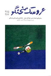 مجله عروسک سخنگو - شماره 264 و 265 (آذر و دی 1392)