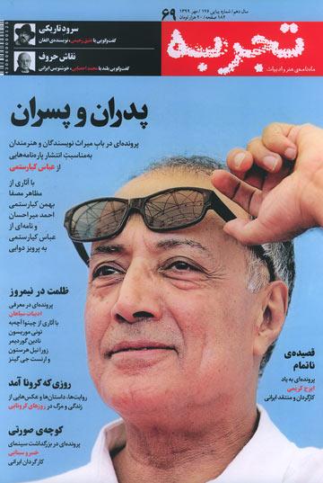 مجله تجربه - شماره 69 (مهر 1399)